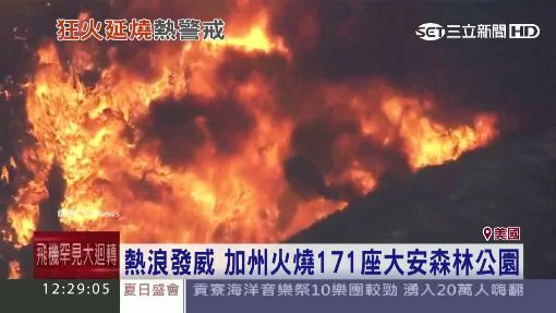 """熱到43度C! 美森林火燒掉""""171座大安公園"""""""
