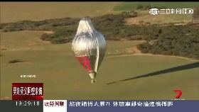 俄翁熱氣球1800