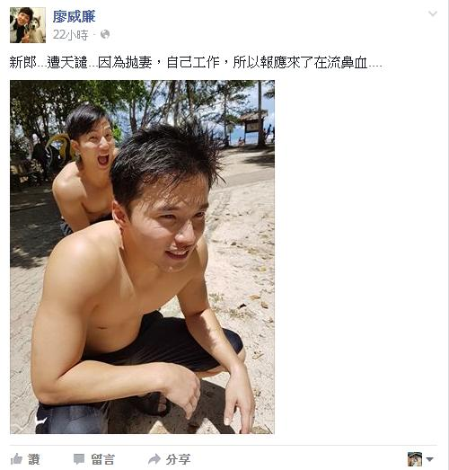 阿緯 威廉 圖/臉書