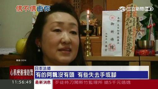 """""""背後靈""""尾隨上車! 日網路再現驚悚影像"""