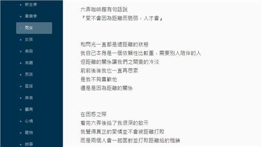 電影,六弄咖啡館,上映,分手,藤井樹,吳子雲,劇情,黑特(https://www.dcard.tw/f/bg/p/224396340)