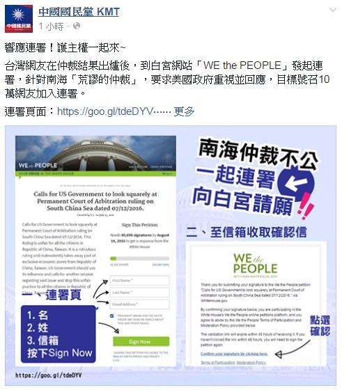 圖/翻攝國民黨臉書