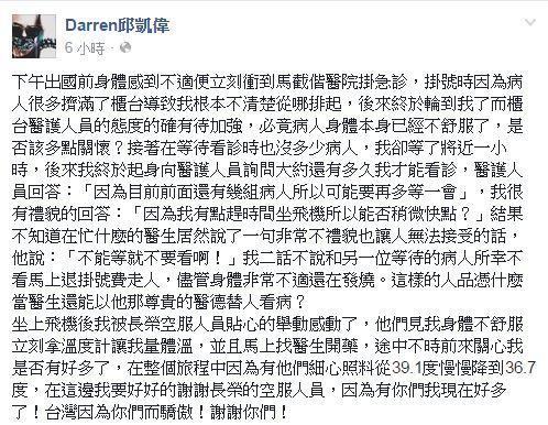 Darren臉書抱怨急診室醫生。(圖/翻攝自Darren邱凱偉臉書)