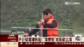 尹衍樑帆船1800