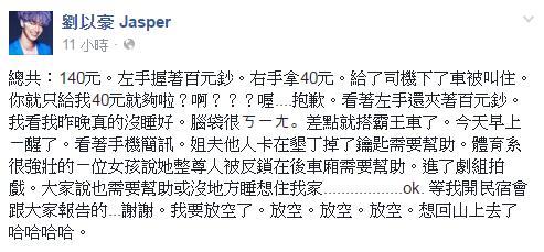 劉以豪臉書