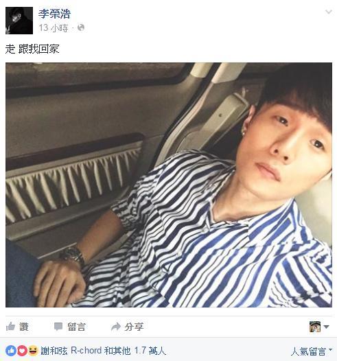 楊丞琳 李榮浩 圖/臉書、微博