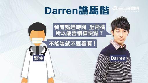 Darren臉書轟急診 醫二代炎亞綸力挺醫師