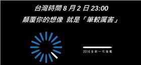 Samsung三星 Samsung Galaxy Note 7 旗艦機 邀請函
