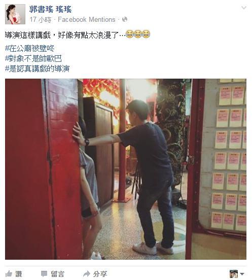 郭書瑤 瑤瑤 圖/臉書