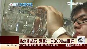 喝水抗結石