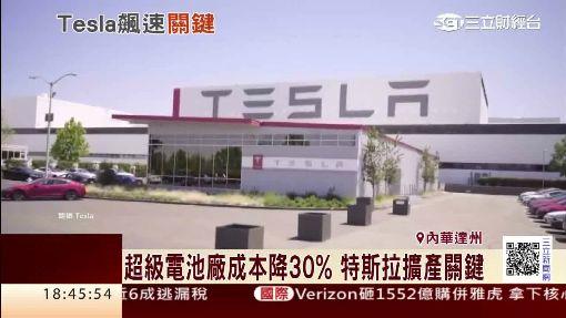 特斯拉超級電池工廠 成敗關鍵就靠它