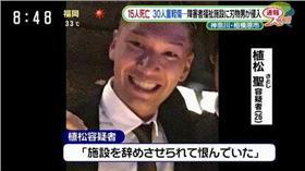 日本NHK報導,日本1所殘障人士安養院26日凌晨發生男子持刀砍人事件,兇手就是前員工26歲男子植松聖(翻攝自推特)