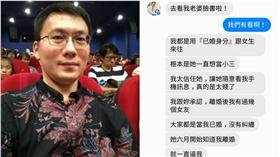 洪浩雲(臉書)、對話紀錄(新聞挖挖哇粉絲團)