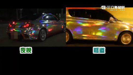 """七彩炫膜貼車身 """"移動霓虹燈""""超刺眼"""