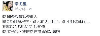 ▲辛尤里機場不慎走光。(圖/翻攝自辛尤里Instagram) https://www.instagram.com/yui_xin_/?hl=zh-tw