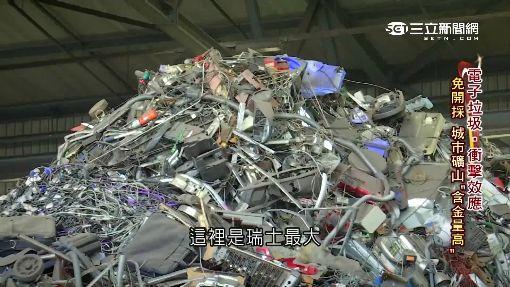 電子垃圾就是金礦?! 瑞士城市煉金術