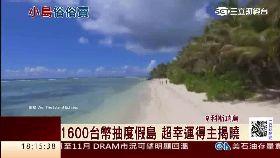 C1600 元買島1300