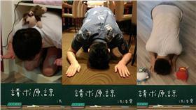 洪浩雲、下跪、道歉(圖/翻攝自洪浩雲臉書)