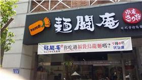 麵鬪庵/臉書