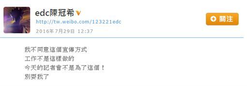 陳冠希,圖/微博