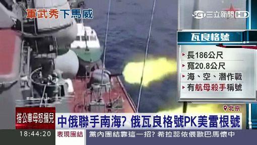 中俄結盟對抗美日? 9月南海軍演秀肌肉
