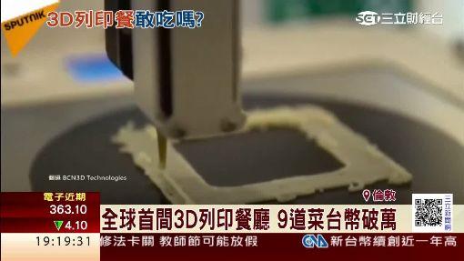 全球首間3D列印餐廳 9道菜台幣破萬