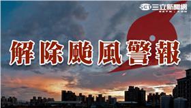 颱風萬用圖-解除颱風警報▲圖/攝影者manginwu, flickr CC License  https://www.flickr.com/photos/manginwu/6087766244/
