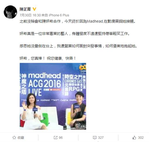 陳妍希出席香港動漫節/翻攝自陳妍希臉書