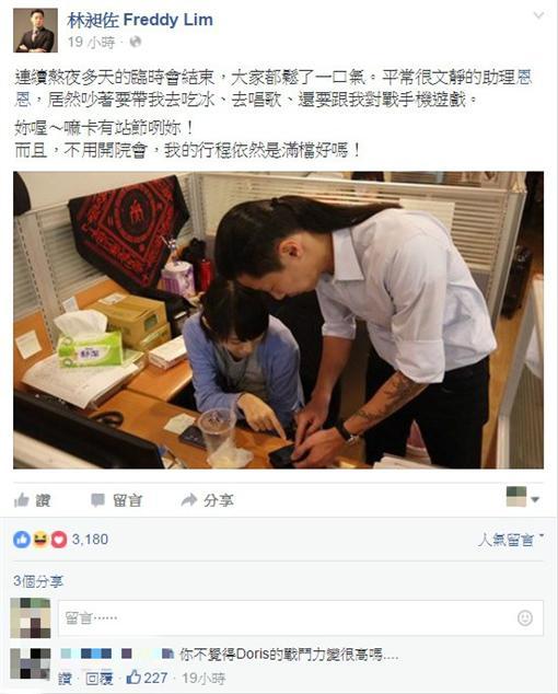 林昶佐、Doris/臉書