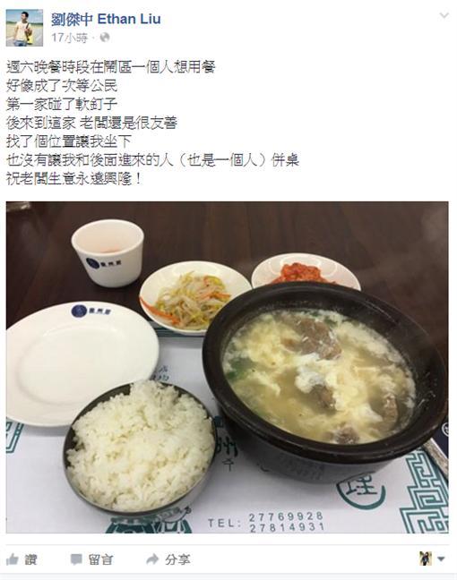 劉傑中臉書