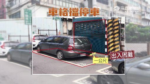 停車場出入口畫車格 民眾疑惑:可以停嗎