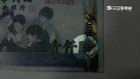 W小琉球假鈔1200