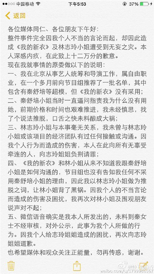 林志玲,陳冠希,秦舒培,圖/紳士風度香微博