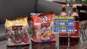 台酒滷肉麵1200