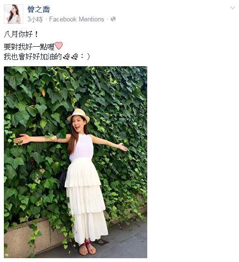 曾之喬 圖/臉書、IG