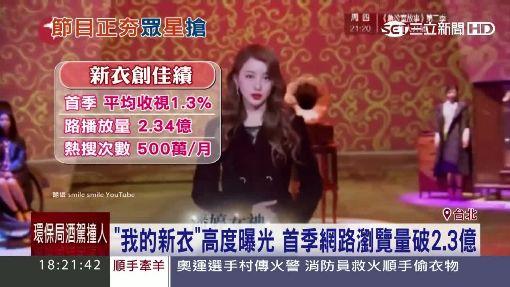 """""""我的新衣""""高度曝光 首季網路瀏覽量破2.3億"""