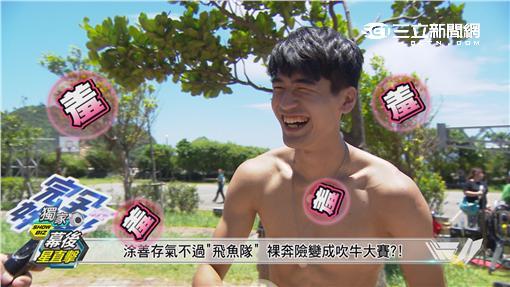飛魚高校生-馬林魚隊裸奔花絮-完全娛樂