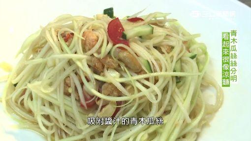 素食泰式椒麻雞 不是肉改用豆包