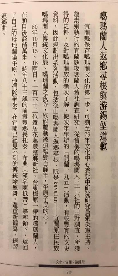 游錫堃,水牛伯 圖/翻攝自游錫堃臉書