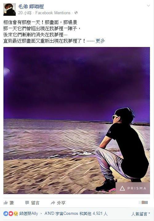 「MTV最強音」JPM將合體?/翻攝自小杰、王子、毛弟臉書