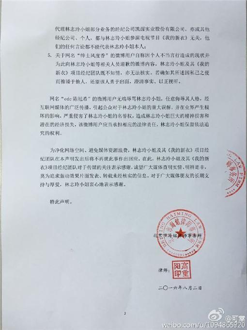 林志玲發聲明函(圖/翻攝自可棠微博)