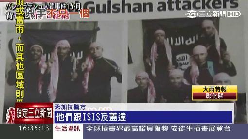 ISIS有山寨版 警追查恐攻挖出秘辛