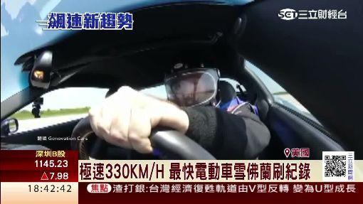 極速330KM/H 最快電動車雪佛蘭刷紀錄