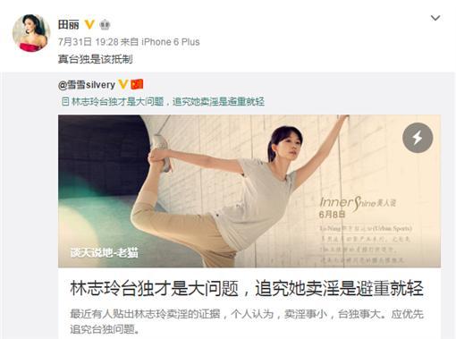 田麗、林志玲 圖/微博