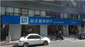 富邦銀行 翻攝自google街景