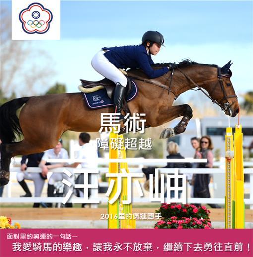 馬術選手汪亦岫(圖/翻攝自中華奧林匹克委員會)