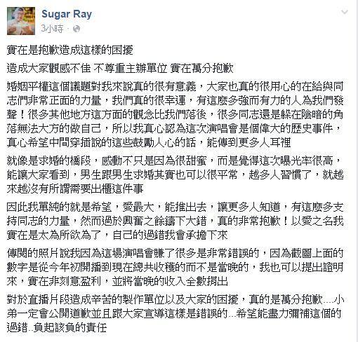 直播「愛最大」演唱會,網友臉書道歉。(圖/翻攝自Sugar Ray臉書)