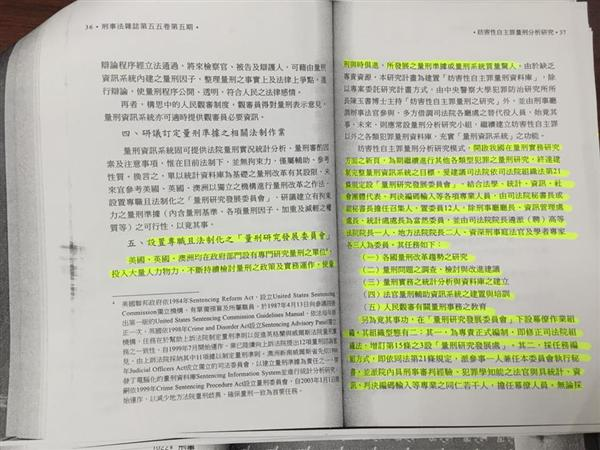 黃國昌指林錦芳的論文內容涉剽竊(圖/翻攝自黃國昌臉書)