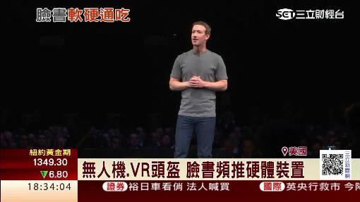 """佐克伯來""""硬""""的! 臉書硬體實驗室亮相"""