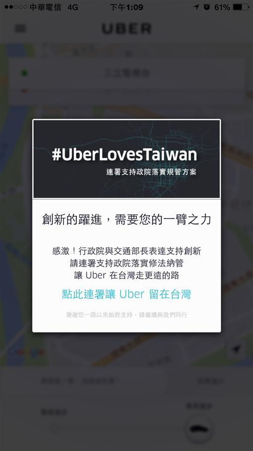 Uber app連署畫面